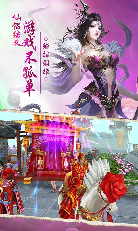 仙界幻世录-动作之魂截图3