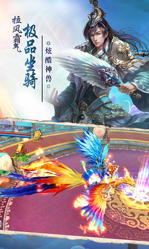 仙界幻世录-动作之魂截图4