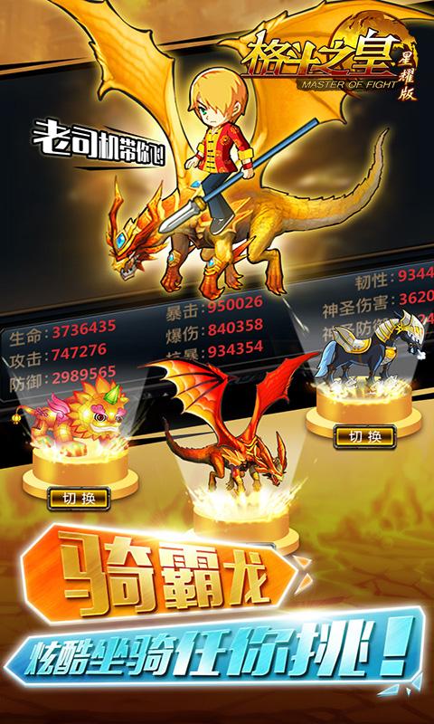 格斗之皇星耀版截图3