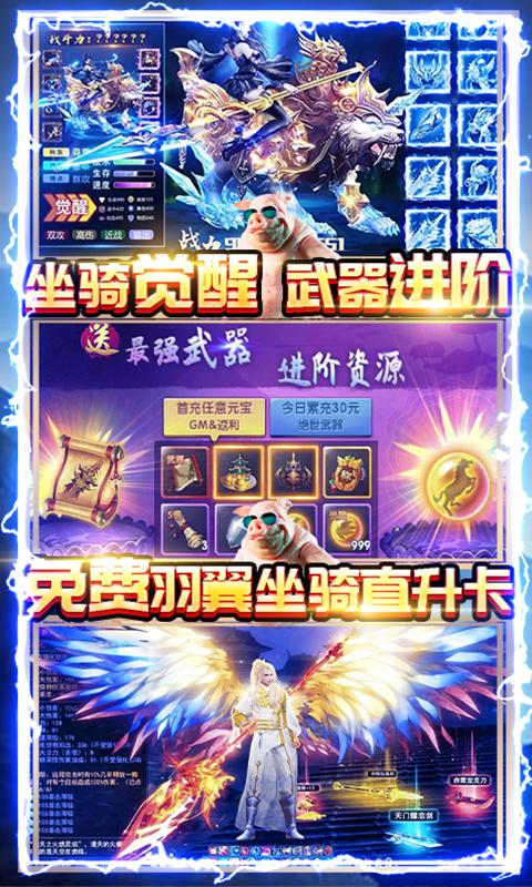 紫青双剑(送500R充值)截图3