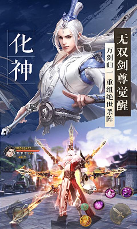 绝世剑神高爆版截图3