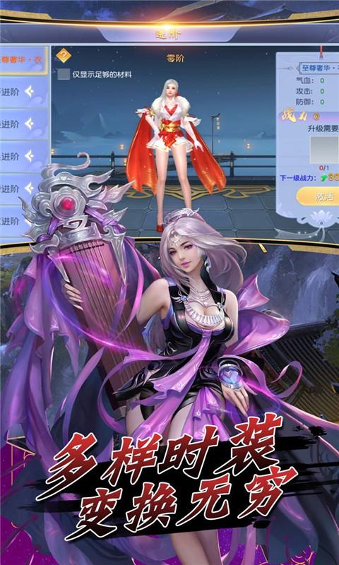 游龙仙侠传(GM)截图3