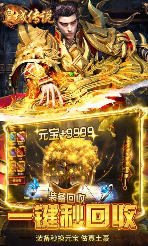 皇城传说-高爆版(折扣)截图3