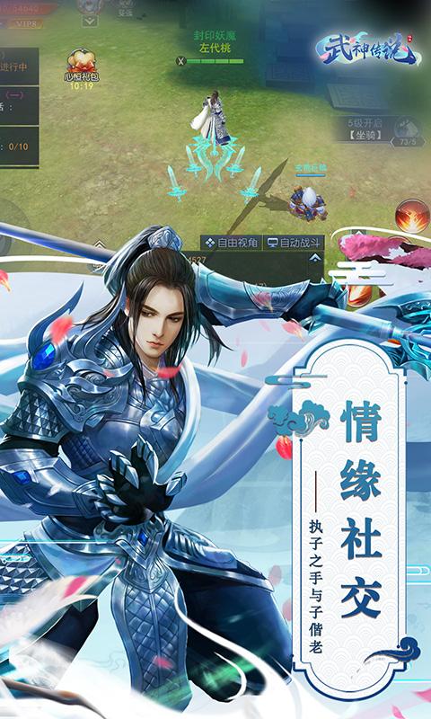 武神传说-3D仙侠巨作(折扣)截图2
