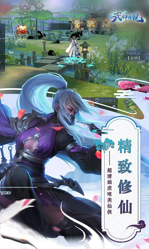 武神传说-3D仙侠巨作(折扣)截图4