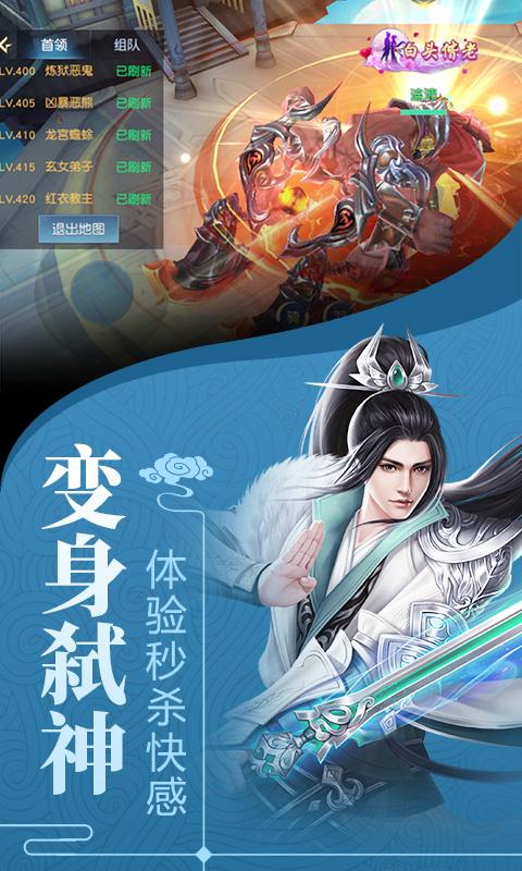 剑舞龙城畅玩版(折扣)截图2
