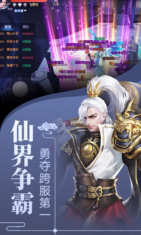 剑舞龙城畅玩版(折扣)截图3