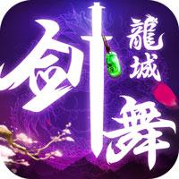 剑舞龙城畅玩版(折扣)