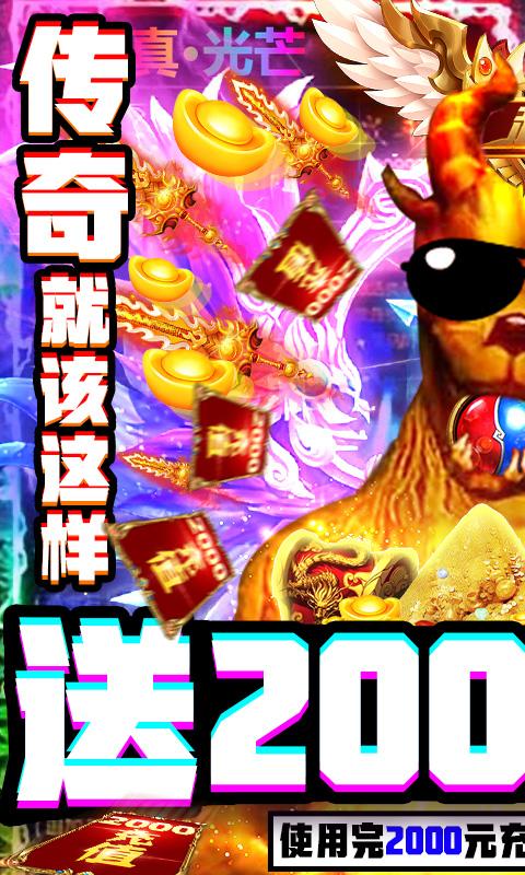 超神争霸(送2000充值)截图1