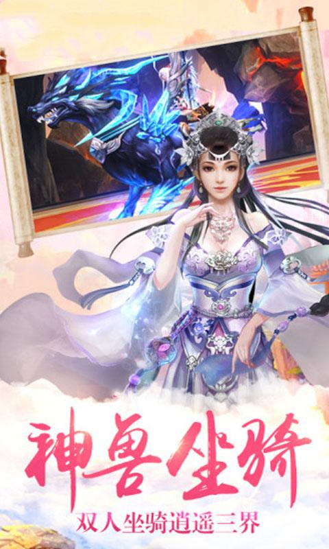 天外飞仙(online)(折扣)截图1