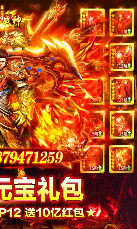 烈焰荣耀-送千万元宝截图2