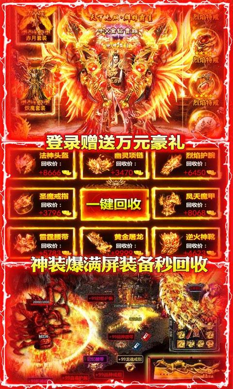 烈焰荣耀-送千万元宝截图3