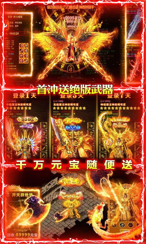 烈焰荣耀-送千万元宝截图4