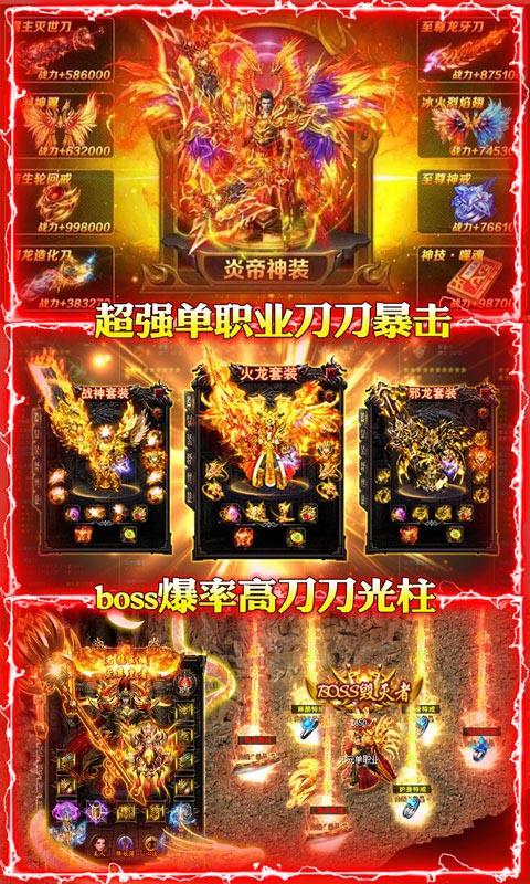 烈焰荣耀-送千万元宝截图5