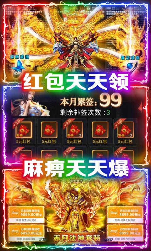 王者一刀-送千万元宝截图4