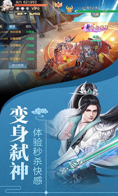 剑舞龙城(折扣)截图4