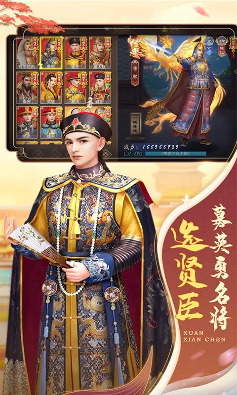 帝国光辉-全民后宫截图5