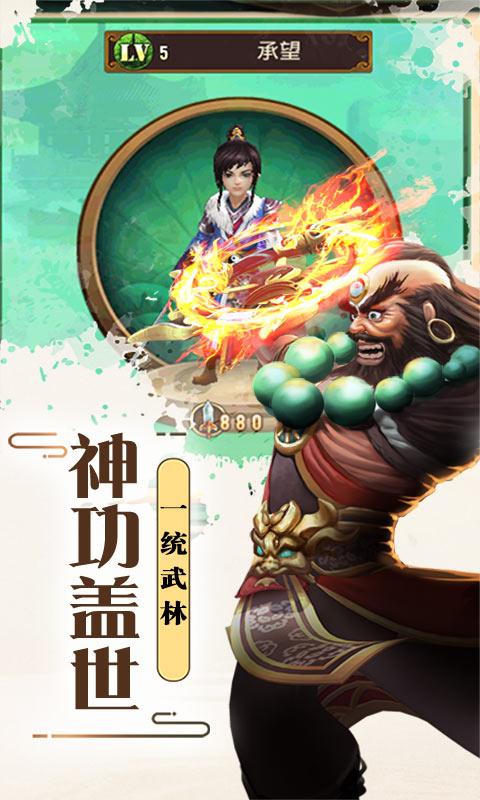 侠客游(海量元宝)截图3