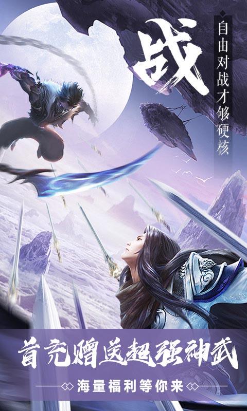 永恒仙途-爆爽999截图5