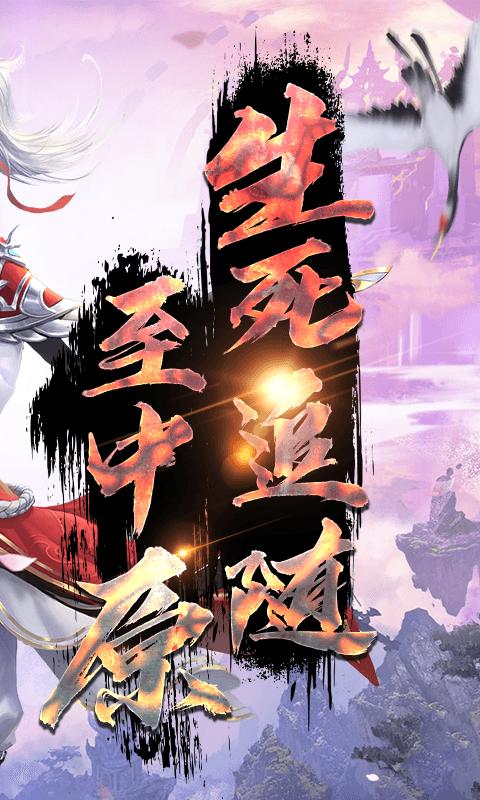 逐鹿中原-修仙版(折扣)截图2