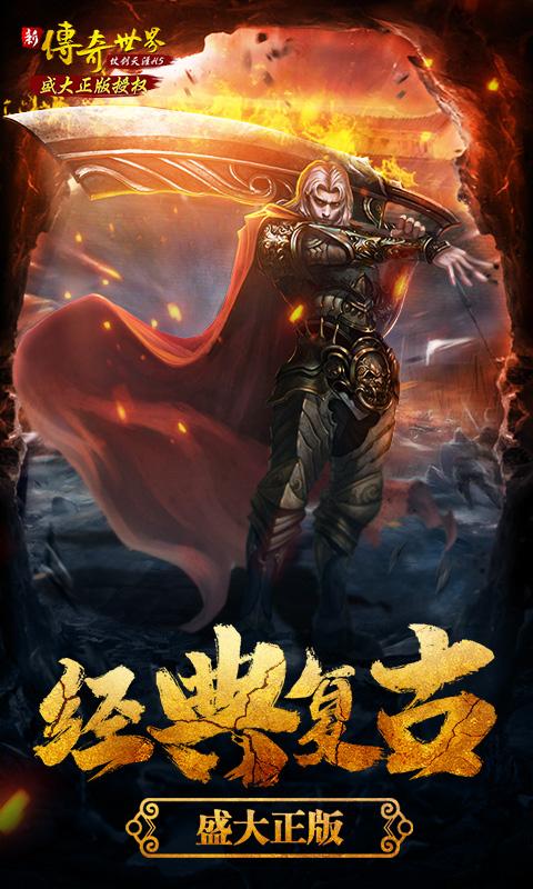 传奇世界之仗剑天涯超V截图5