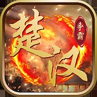 楚汉争霸OL(常规)(折扣)