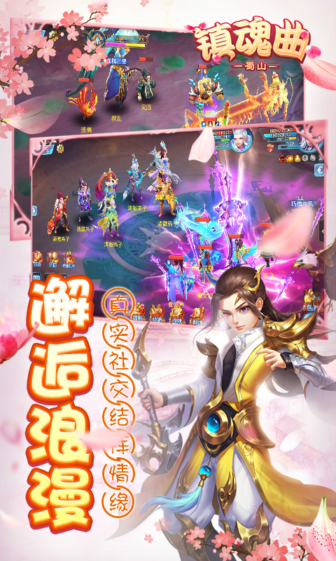 蜀山镇魂曲(折扣)截图4