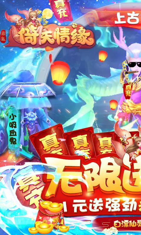 菲狐倚天情缘(无限送真充)截图1