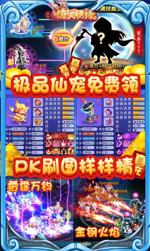 菲狐倚天情缘(无限送真充)截图5