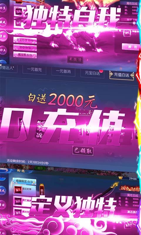 魔侠传(开服送2000充)截图3