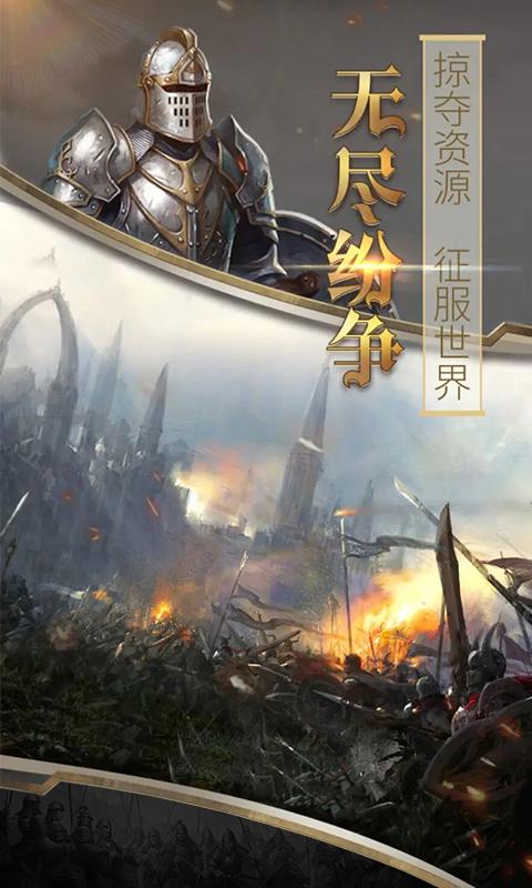 帝国霸业OL(折扣)截图3