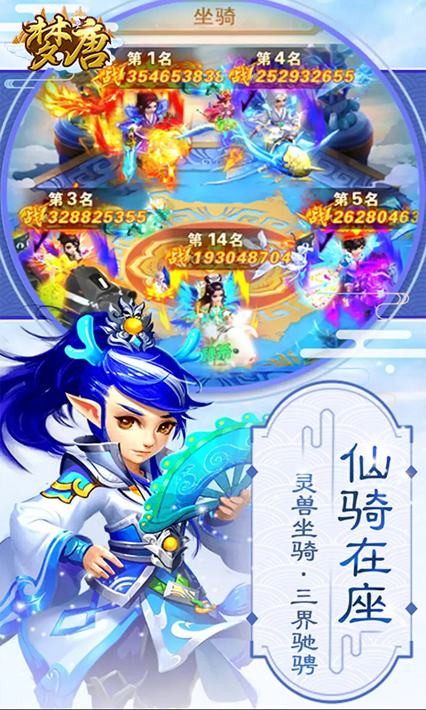 梦唐-西游梦幻版截图2