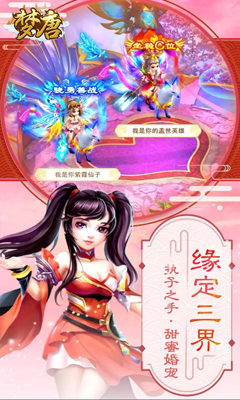 梦唐-西游梦幻版截图3