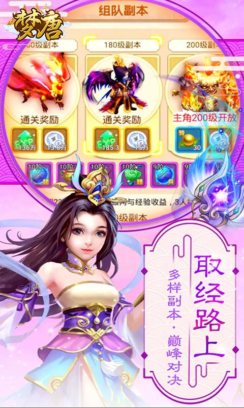 梦唐-西游梦幻版截图5