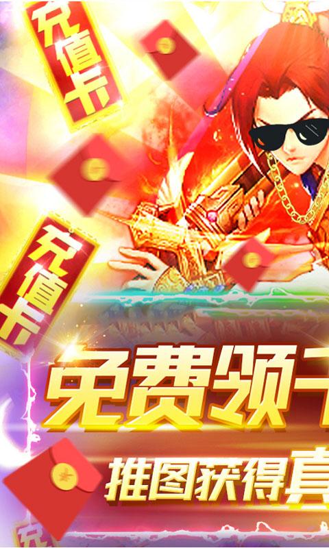 塔防西游记-送千元充值截图1