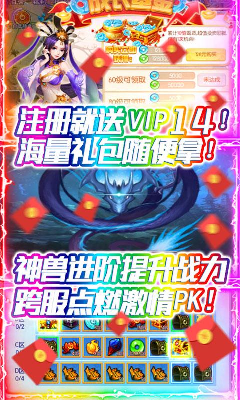 塔防西游记-送千元充值截图3