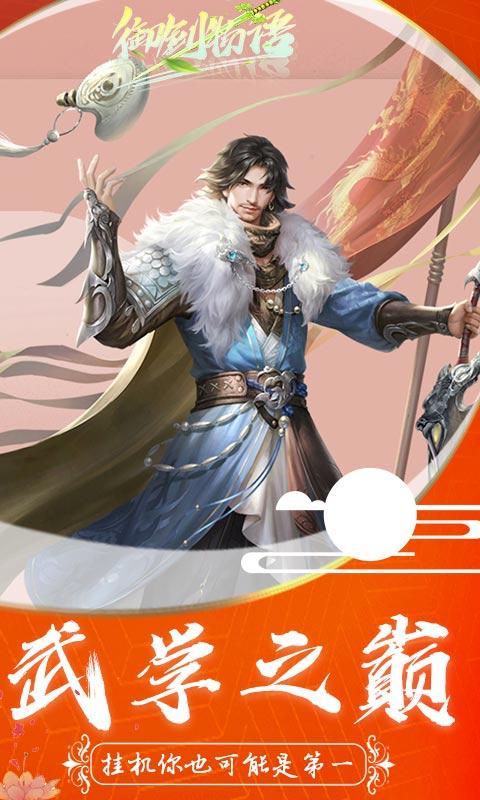 御剑物语-福利版(折扣)截图1