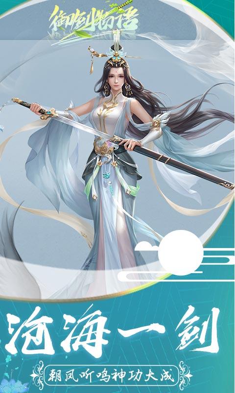 御剑物语-福利版(折扣)截图3
