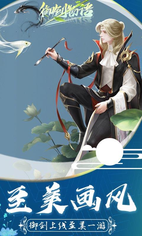 御剑物语-福利版(折扣)截图5