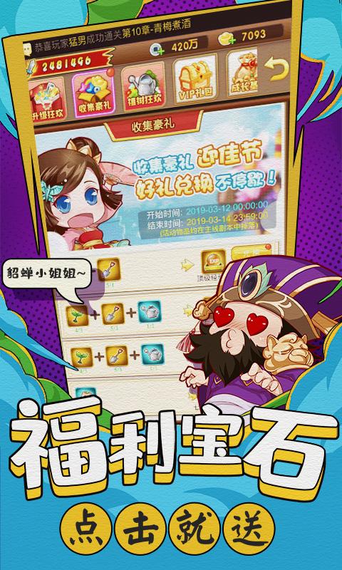 萌三国BT畅玩版截图3