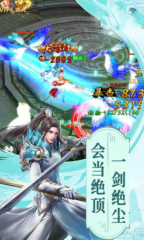 仙魔纪BT(飞剑传说)截图4