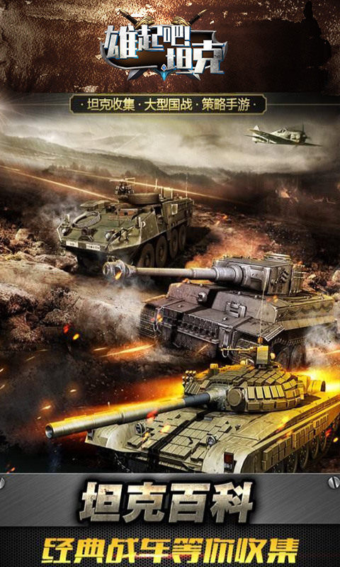 雄起吧!坦克(折扣)截图4