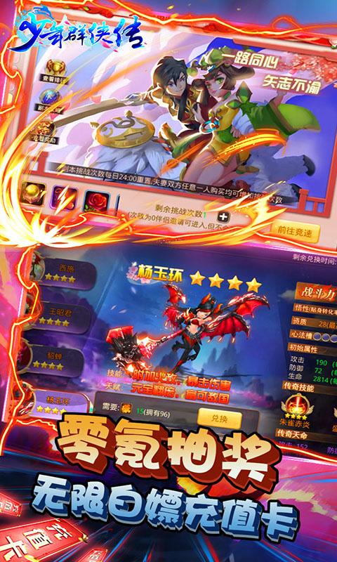 少年群侠传(送千元充值)截图3