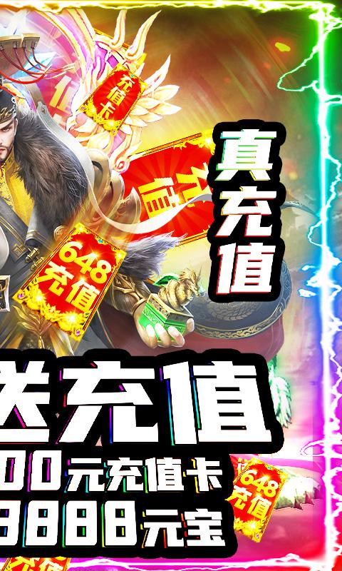 剑侠风云-无限送充值截图2