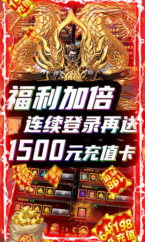 剑侠风云-无限送充值截图3