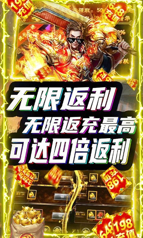 剑侠风云-无限送充值截图4