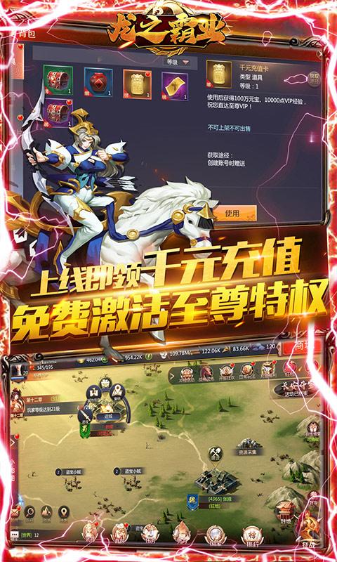 龙之霸业(送千元充值)截图3