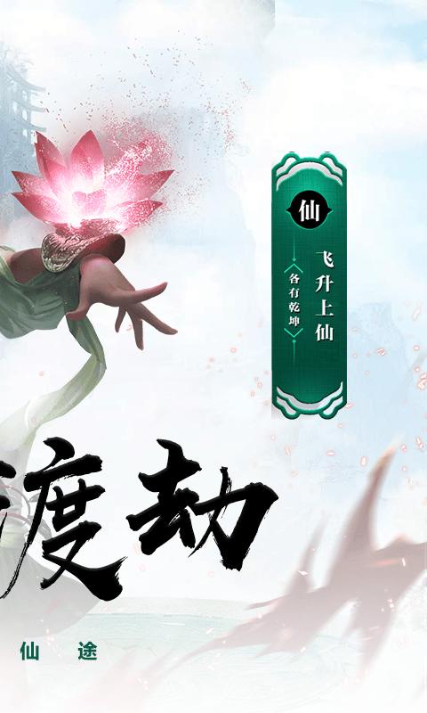 剑侠奇缘(返利服)(折扣)截图2