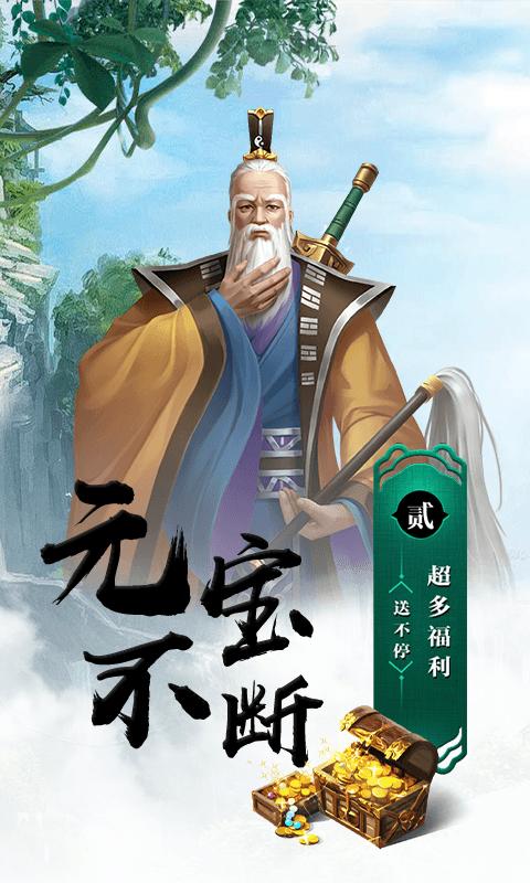 剑侠奇缘(返利服)(折扣)截图3