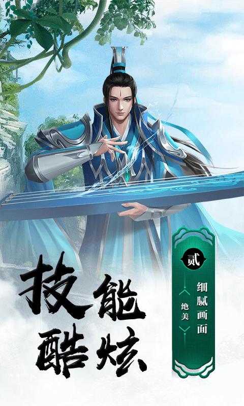 剑侠奇缘(返利服)(折扣)截图5